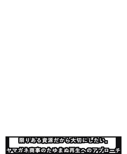 愛知県岡崎市の産業廃棄物処理業 有限会社ヤマガネ商事
